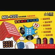 MAIHAO美好系列MH9201&MH2025&MH2055& MH2088&MH228&MH258