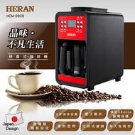 【HERAN禾聯】六人份自動式研磨咖啡機(HCM-09C8)