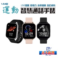 LTP 1.54吋 運動智慧通話手錶  Line FB IG顯示 智慧手錶 輕薄大屏通話手錶【北大嚴選】