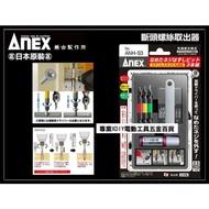 日本製原裝 ANEX 安耐適 ANH-S3 安力士 斷頭螺絲救星 螺絲 滑牙 崩牙 攻牙 取出器ANH2-3