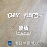 【南亞塑膠】悠活卡扣地板(木紋 / 0.5坪入 / 耐磨層0.3mm)