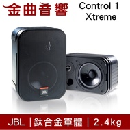 JBL Control 1 Xtreme 雙音路監聽喇叭 | 金曲音響