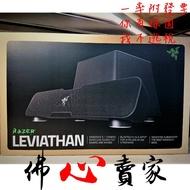 #佛心賣家  我有開發票~我不逃稅!雷蛇 Razer Leviathan 利維坦巨獸 5.1 聲道 電競 喇叭 5.1
