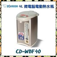 【象印】4L 微電腦電動熱水瓶 五段式省電定時《CD-WBF40》全新原廠保固