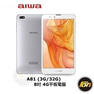 aiwa 愛華 A81 (3G/32G) 8吋4G平板電腦-贈專用皮套+玻璃貼+支架