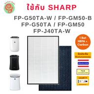 ไส้กรอง สำหรับ Sharp เครื่องฟอกอากาศ รุ่น FP-G50TA-W FP-GM50B-B FP-G50TA FP-J40TA-W ใช้ทดแทนแผ่นกรองฝุ่น FZ-F50HFE HEPA filter  และ แผ่นกรองกลิ่น FZ-F50DFE Carbon filter J40TA GM50B