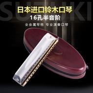 進口日本鈴木SUZUKI半音階口琴F-64全金屬16孔專業演奏級吹奏樂器