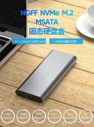 硬碟外接盒M2轉USB3.1/2242/2280/SSD固態MSATA殼子NGFF 喜迎新春