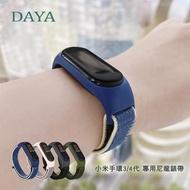 【DAYA】小米手環3/4代專用 尼龍錶帶