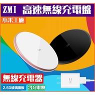 『小米工廠』小米 ZMI無線充電板(黑/白)
