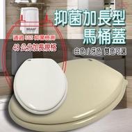 金德恩 台灣製造 TOTO/HCG通用型48cm抑制菌O型加長馬桶蓋白色