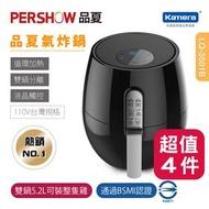 #超值團購4件組 PERSHOW品夏 智能觸屏氣炸鍋 (LQ-3501B) 現貨