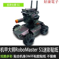 dji大疆RoboMaster S1機身貼紙配件機甲大師教育機器人保護3M貼膜