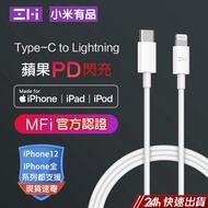 小米有品ZMI紫米USB-C to Lightning快充線 iPhone12快速充電線 18W/20W傳輸線