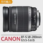 CANON EF-S 18-200mm f/3.5-5.6 IS 標準變焦鏡頭*(平輸)-送抗UV保護鏡72mm+專用拭鏡筆