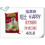 ✪免運優惠中✪福壽 哈比 HAPPY 成犬狗飼料 (牛肉口味)-18kg