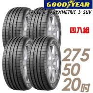 【固特異】F1 ASYM3 SUV 舒適操控輪胎_四入組_275/50/20(F1A3S)