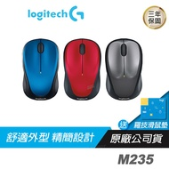 Logitech 羅技  M235 無線滑鼠 灰 紅 藍色/小巧便攜/服貼舒適的/超小型接收器/先進光學追蹤技術