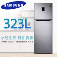 【SAMSUNG三星】323L雙循環雙門冰箱(RT32K5535SL)