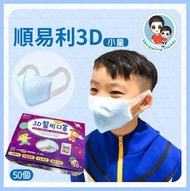 Sumeasy - 順易利 3D 幼童立體口罩 50個入