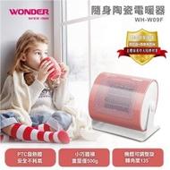 【WONDER 旺德】陶瓷電暖器1入 WH-W09F(福利品)