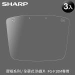 【SHARP夏普】奈米蛾眼科技防護面罩 更換防護片3入 1組