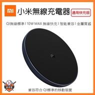 台灣現貨 小米無線充電版 小米無線充電板   小米無線充電 快充 10W無線充電器 QI無線充電 兼容Qi裝置