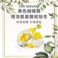 【現貨】燈泡氨基酸琥珀皂 手工皂 黃色蝴蝶蘭 肥皂 香皂