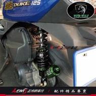 正鴻機車行 葳沃 後避震器 狼魂 新迪爵 DUKE 125 倒叉 WIND WOLF 氮氣避震 氣瓶在下 客製化訂做