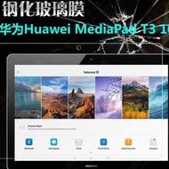 華為 HUAWEI MediaPad T3 10 9.7吋 玻璃貼 華為 t310 全屏滿版 鋼化膜 保護貼 平板保護貼