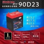 【 紅龍 90D23 】火速出貨 EMTRAC 銀合金 汽車電池 90D23L 90D23R