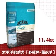 愛肯拿-太平洋饗宴多種魚犬配方11.4kg-五種魚+新鮮蔬果
