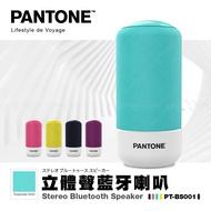 PANTONE™ 立體聲藍牙喇叭 PT-BS001 -湖水綠
