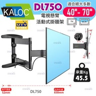 KALOC - KALOC-DL750 (40-70吋) 液晶電視壁掛架 可調角度電視架 伸縮手臂電視架
