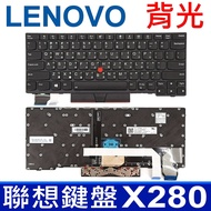 LENOVO X280 背光 指點 繁體中文 鍵盤 Yoga X280 X390 X395 FRU 01YP040