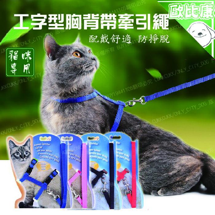 【歐比康】 貓咪專用工字型胸背帶 牽引繩 可調節 H型胸背 胸背繩 項圈 背帶 胸背衣 牽繩 溜貓繩 外出