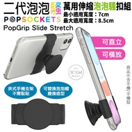 PopSockets 泡泡騷 二代 萬用 伸縮泡泡騷 扣組 氣囊支架 伸縮支架 自拍神器 手機支架 適用於手機 平板