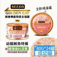 SEEDS惜時GOLDEN CAT健康機能特級金貓罐-白身鮪魚幼貓特餐80g*24罐