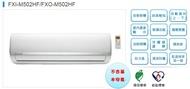 可貨物稅減免$2000【良峰空調】5.0KW8-10坪一對一變頻冷暖空調 藍波防鏽《FXI/FXO-M502HF》1級節能年耗電1060主機板7年保固