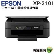 EPSON XP-2101 三合一Wifi雲端超值複合機