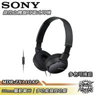 SONY MDR-ZX110AP 線控立體聲耳罩式耳機【Sound Amazing】
