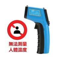 #無法測量體溫# 工業用 GM321 紅外線測溫槍 紅外線溫度計 溫度槍 電子溫度計 20727