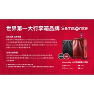 新秀麗 samsonite 28吋頂級輕量行李箱(全新未拆封 NISSAN交車禮)