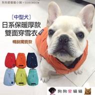 【現貨】〈中型犬〉日系保暖厚款《雙面穿》雪衣 _ 寵物衣服 狗衣服狗服狗狗衣服