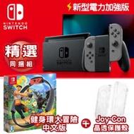 任天堂Switch 新型電力加強版主機 灰+健身環大冒險同捆組+JoyCon水晶殼