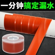 膠帶 防水膠帶補漏強力止水堵漏止漏防漏帶壓pvc水管漏水修補貼 《夏沫新品》