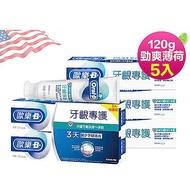 歐樂B-牙齦專護牙膏120g(勁爽薄荷)5入