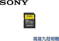 【高雄九冠相機】Sony 64GB記憶卡 Tough SDXC UHS-II U3 V90 SF-G64T