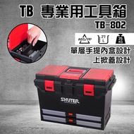 樹德收納 TB-802 高級質感 效率簡單 輕鬆收納 空間整理 樹德專業工具箱 五金用具 水電工 家用修繕