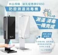 防疫測溫消毒機 酒精消毒 自動測溫 手部噴霧機 自動警報 K9 PRO升級版
